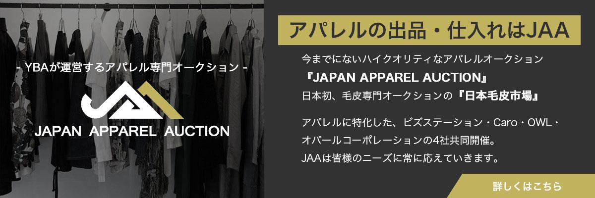 【JAA】今までにないハイクオリティなアパレルオークション JAPAN APPAREL AUCTION