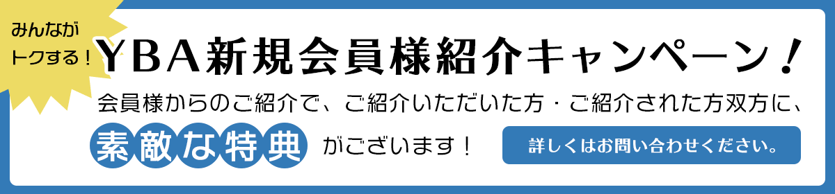 YBA新規会員様紹介キャンペーン!